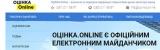 """Запуск сайта для оценки недвижимости попал в """"серый"""" оценщиков"""