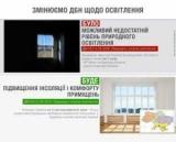 В Украине требования к размеру окна в домостроении можно изменить