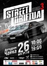 Третій етап всеукраїнських змагань стріт-класу по дрифту StreetDriftUA. Stage 3