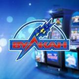 Вулкан игровые автоматы – лучшее казино в наше время