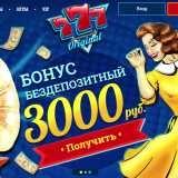 Комфортное казино для украинских игроков