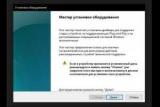 Что такое «Мастер установки оборудования» в Windows 7, как запустить и использовать, для установки драйверов?