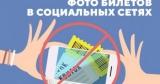 Как купить билет на концерт и не стать жертвой мошенников?