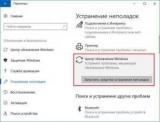 Устранение неполадок Windows 10: Инструкция