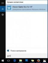 В Windows 10, поиск не работает: как устранить проблему?
